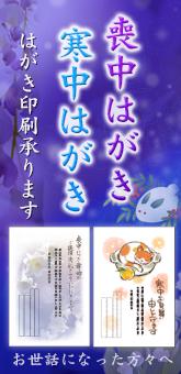 3-喪中寒中-縦2018-8