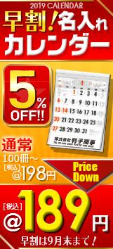 3-カレンダー2019年度版早割メイン(縦)-2018-6